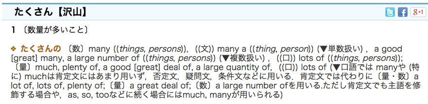 「たくさん」という言葉を調べると、こんな結果が出る。