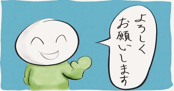 これからよろしくお願いします英語