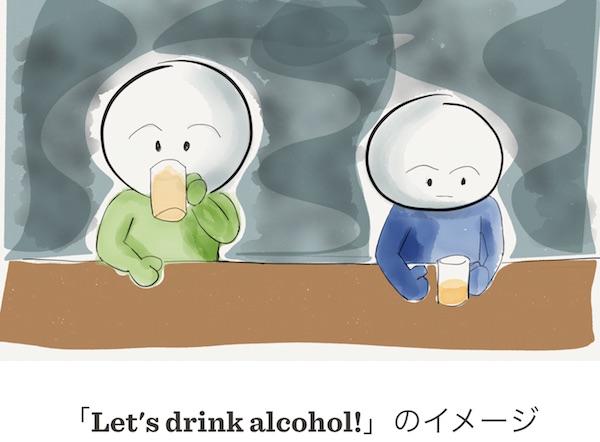 英語で「Let's Drink Alcohol」というと、こんなイメージになります。