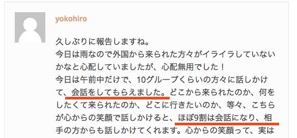 外国人とたくさん楽しく話しているYokohiroさん