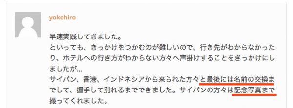 外国人に無事に話しかけたYokohiroさん