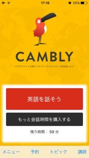英会話アプリのCamblyのメインページ