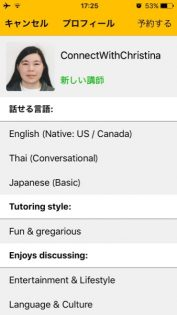 Cambly英語講師のプロフィール