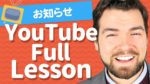YouTube Full Lesson